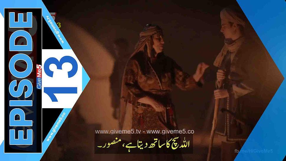 Mavera Hace Ahmed Yesevi EPISODE 13 with Urdu Subtitles by GiveMe5