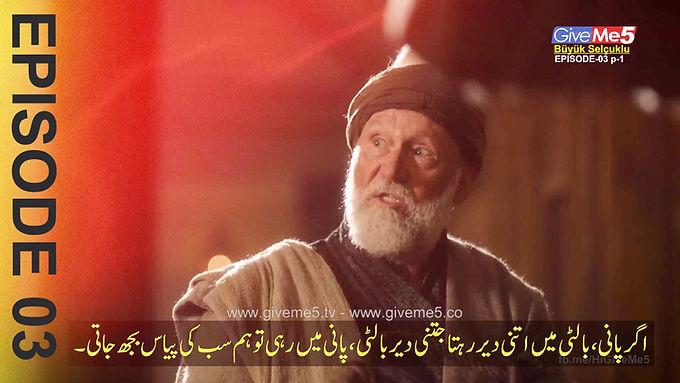 Büyük Selçuklu Great Seljuk EPISODE 03 with Urdu Subtitles GiveMe5