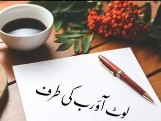اللہ کے بندو لوٹ آؤ، ابھی بھی وقت ہے ،روٹھے خدا کو منا لو!!