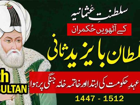 Sultan Bayezid 2 (Bayezid Sani) - 8th Ruler of Ottoman Empire (Saltanat e Usmania