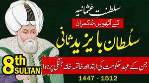 Sultan Bayezid 2 (Bayezid Sani) - 8th Ruler of Ottoman