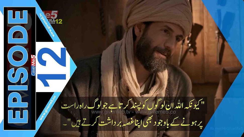 Mavera Hace Ahmed Yesevi EPISODE 12 with Urdu Subtitles by GiveMe5
