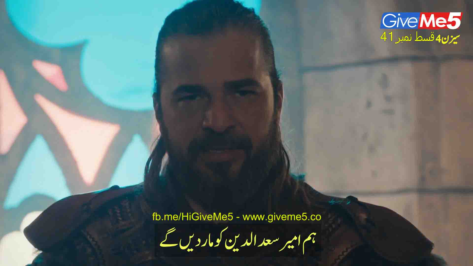 Dirilis Season 4 with Urdu Subtitles EPISODE 41