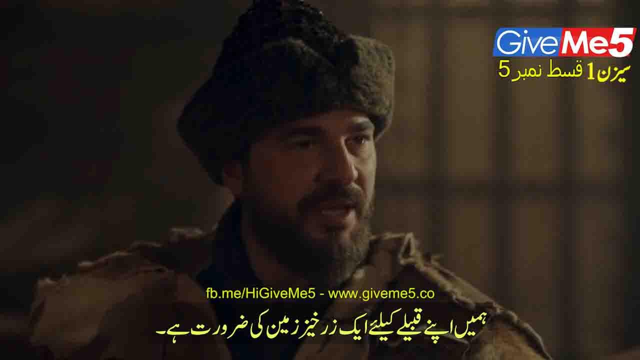 Season ONE | Turkish Dramas in urdu | Www giveme5 co