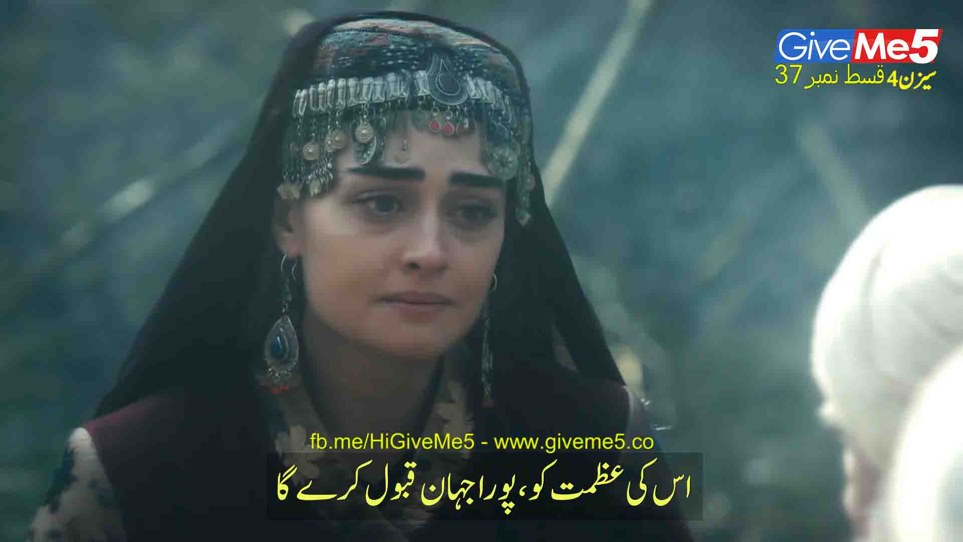 Dirilis Season 4 with Urdu Subtitles EPISODE 37