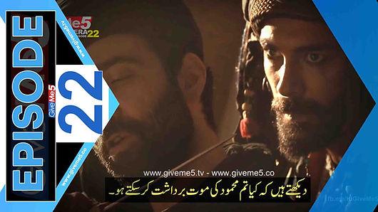 Mavera Hace Ahmed Yesevi EPISODE 22 with Urdu Subtitles by GiveMe5