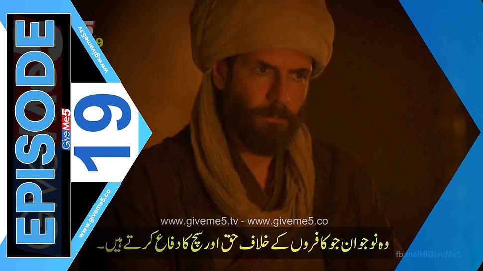 Mavera Hace Ahmed Yesevi EPISODE 19 with Urdu Subtitles by GiveMe5