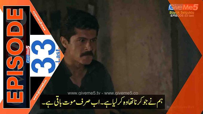 Mehmetcik Kutulamare episode 33 with Urdu Subtitles