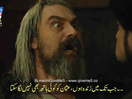 Kurulus Osman Episode 4 with Urdu Subtitles