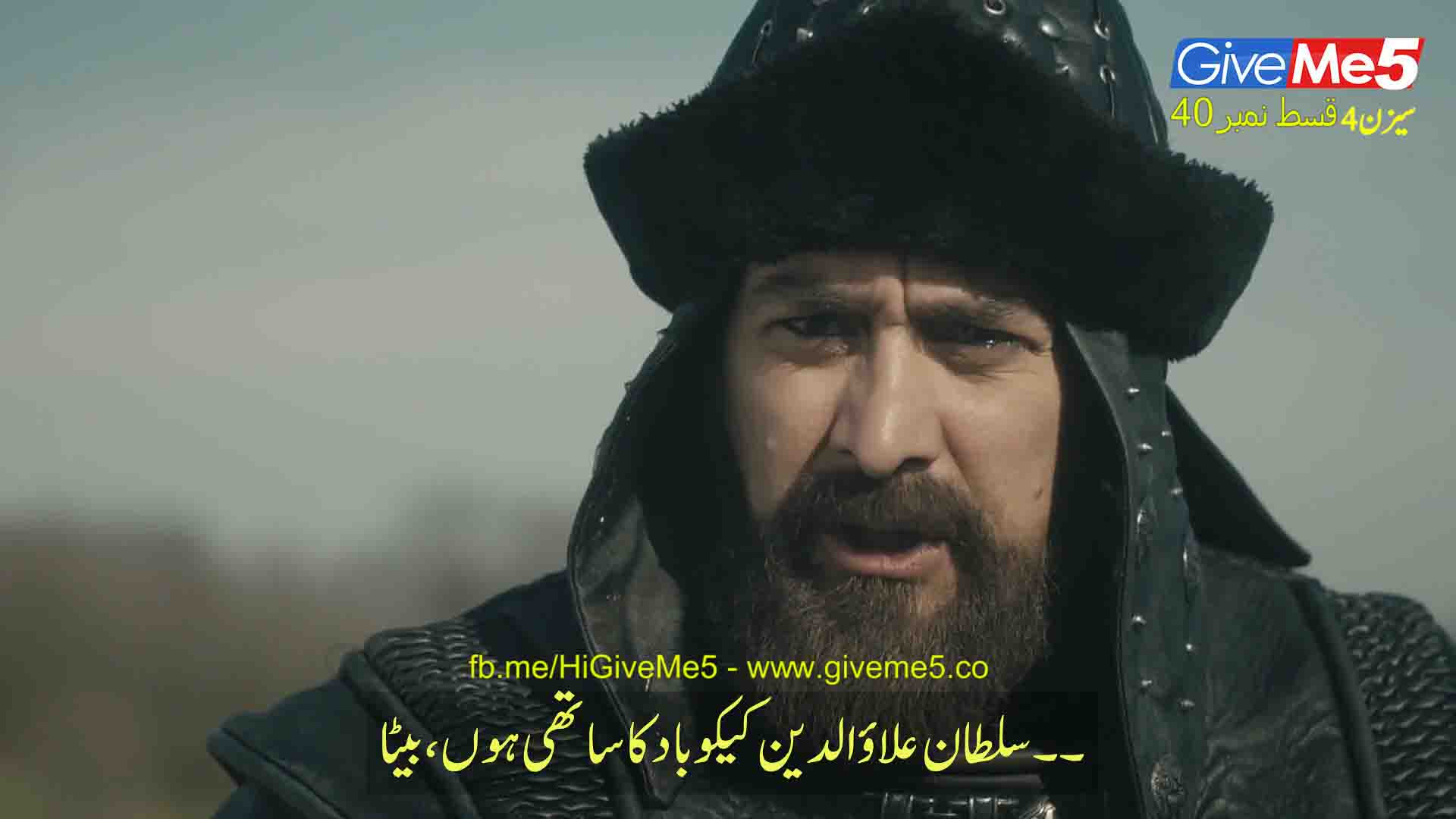 Dirilis Season 4 with Urdu Subtitles EPISODE 40