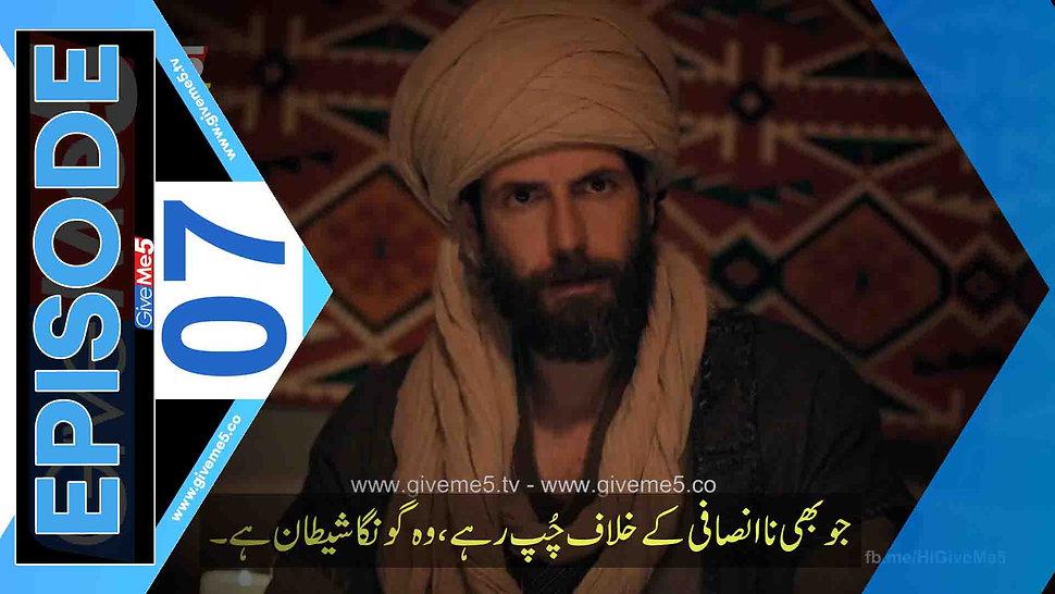 Mavera Hace Ahmed Yesevi EPISODE 07 with Urdu Subtitles by GiveMe5