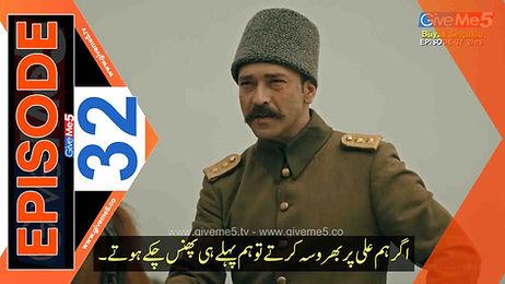 Mehmetcik Kutulamare episode 32 with Urdu Subtitles
