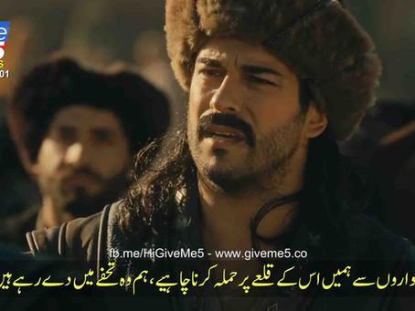Kurulus Episode 01 with Urdu Subtitles