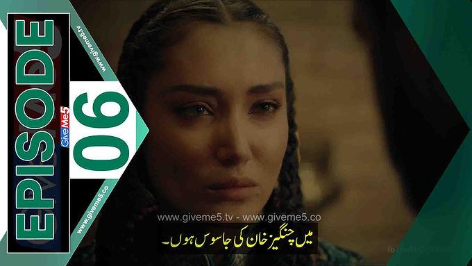 Bozkir Aslani Celaleddin EPISODE 06 with Urdu Subtitles by GiveMe5