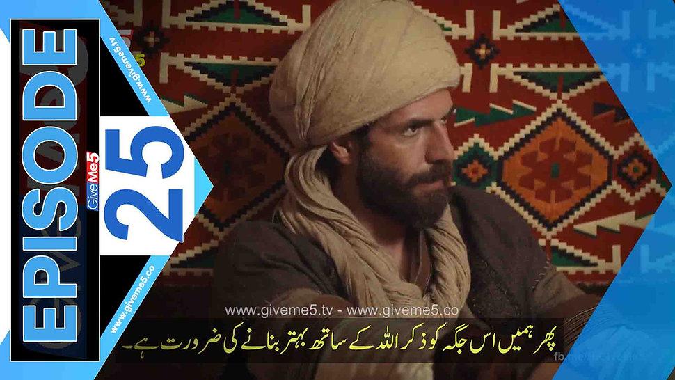 Mavera Hace Ahmed Yesevi EPISODE 25 with Urdu Subtitles by GiveMe5