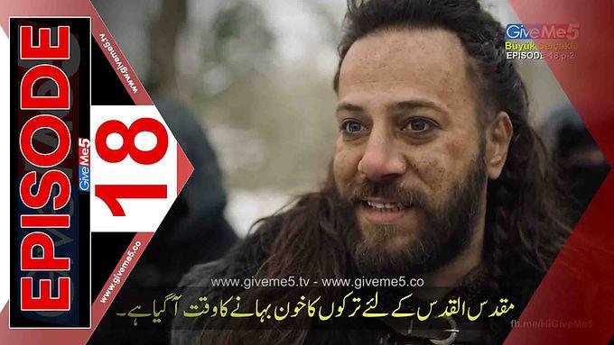 Büyük Selçuklu Great Seljuk EPISODE 18 with Urdu Subtitles GiveMe5