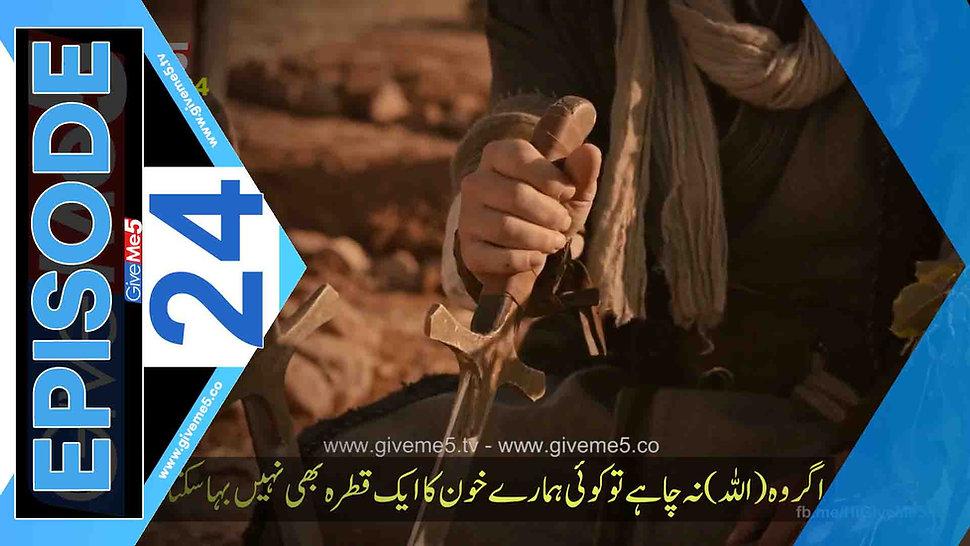 Mavera Hace Ahmed Yesevi EPISODE 24 with Urdu Subtitles by GiveMe5