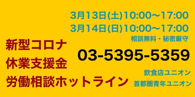 3月13日(土)・14日(日)「新型コロナ休業支援金労働相談ホットライン」を開催します!