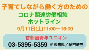 【子育てしながら働く方向け コロナ関連労働相談ホットライン】開催します!