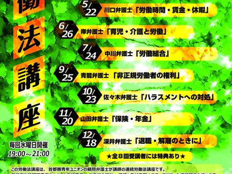 4月よりユニオン労働法講座を行います。
