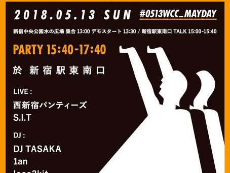5月13日に「~WORKING CLASS CONVENTION~ 5/13非正規メーデー in新宿」を開催します。