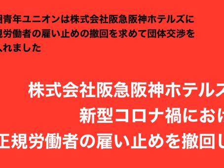 「阪急阪神ホールディングス株式会社」とそのグループ企業「株式会社阪急阪神ホテルズ」は、非正規労働者の雇止めを撤回し、労働者の雇用と生活を守れ!