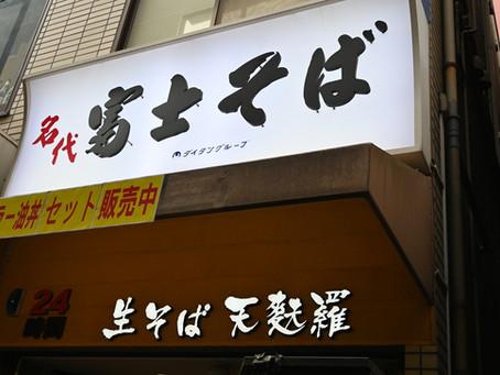 富士そば 店舗閉鎖も組合員の雇用・給与維持を獲得