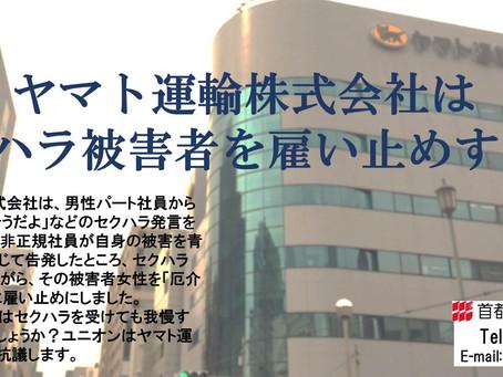 ヤマト運輸株式会社、自身のセクハラ被害を訴えた女性パート社員を雇い止め