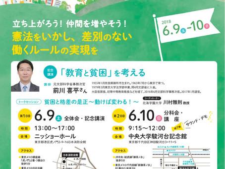 6月9日~10日開催の第26回パート・派遣など非正規ではたらく仲間の全国交流集会in東京で分科会を担当します。