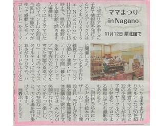 週刊長野に弊社が取り上げられました。