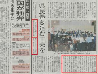 信濃毎日新聞の記事に代表の山口の取材が掲載されました。