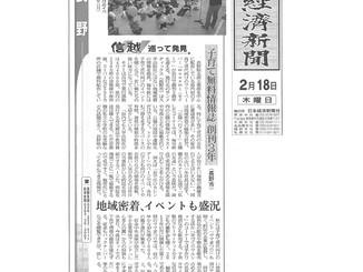 日本経済新聞に弊社が取り上げられました。