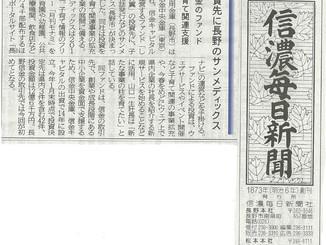 信濃毎日新聞に弊社が取り上げられました。