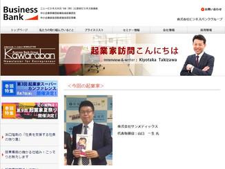 起業家訪問こんにちはに弊社代表のインタビューが掲載されました