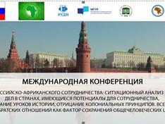 Conférence internationale pour le développement de la coopération russo-africaine.