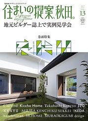 住まいの提案、秋田 vol13