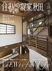 住まいの提案、秋田 vol15