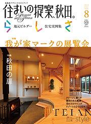 住まいの提案、秋田 vol8
