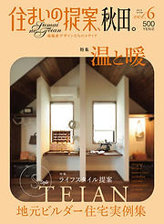 住まいの提案、秋田 vol6