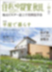 住まいの提案、秋田 vol10