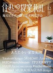 住まいの提案、秋田 vol12