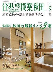 住まいの提案、秋田 vol9