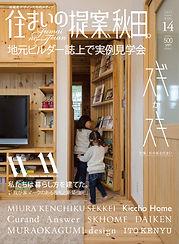 住まいの提案、秋田 vol14