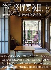 住まいの提案、秋田 vol11
