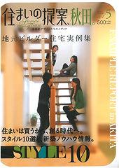 住まいの提案、秋田 vol5