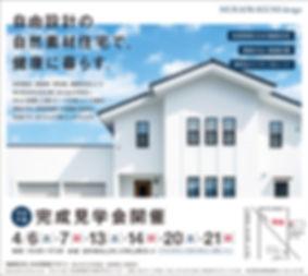 MURAOKAGUMI_H5D_nyuko_0401_OR.jpg