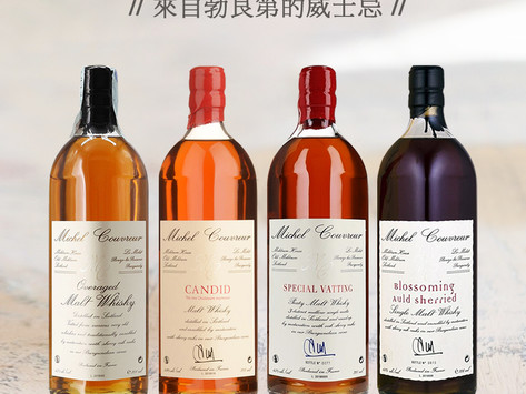 🥃來自勃根地的威士忌Michel Couvreur完美將蘇格蘭的傳統渲染上勃根地的風土