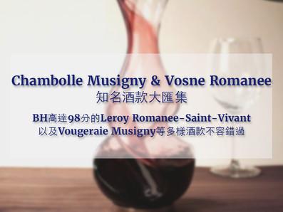 Chambolle Musigny和Vosne Romanee知名酒款大匯集,BH高達98分的Leroy Romanee-Saint-Vivant以及Vougeraie Musigny等多樣酒款不容錯