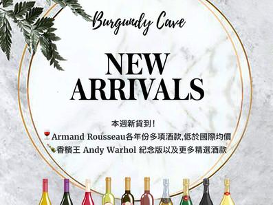 本週新貨到! Armand Rousseau各年份多項酒款,低於國際均價*香檳王Andy Warhol紀念版以及更多勃根地酒款