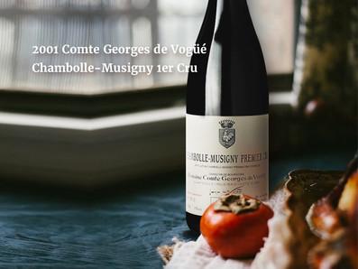 以一級園的價格品嘗到Musigny特級園!2001 Vogüé Chambolle-Musigny 1er Cru,100%來自Le Musigny